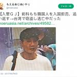 【犯罪はやっぱり朝鮮人】犯罪常習の韓国人、台湾から日本に逃亡。日本は入国拒否し強制送還