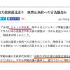 【やっぱりウソニュースだった】長崎の高校生平和大使の件:西日本新聞、共同通信、毎日新聞、東京新聞