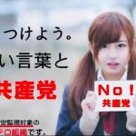 日本を弱らせたいだけ?「北朝鮮に歩調を合わせるべきだ」と、ヘンな主張を続ける共産党