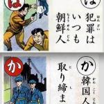 【犯罪はいつも韓国人】世界遺産・東大寺(奈良)に、朝鮮のハングル文字で違法な落書き