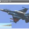 中国海軍が落とせない日本の新型ミサイルXASM-3、台湾と中国が興味をもっているようです