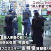 【犯罪はいつも韓国人】犯罪予告していた韓国籍・金輝俊、三軒茶屋(東京・世田谷区)のコンビニで女性の首を包丁で突き刺した