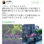 原爆慰霊祭なのに慰霊しないで、政治主張の場にしているサヨク(民進・社民・共産、教員たちの日教組、労組)はヘンでしょ