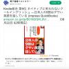日本人の話す英語がダサい?いや、外国人が話す日本語もダサい?