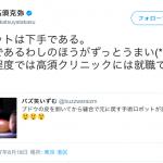 【動画】日本に200台導入されている手術ロボット:葡萄(ぶどう)の皮をむいて、そのあと縫合(ほうごう)し元に戻す