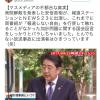 【動画】TV局がわざと報道しなかったことを、安倍総理が生放送で説明。ビビル司会者