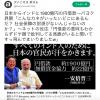 もし知らないなら、教員も生徒も「円借款(えんしゃっかん)」の意味を知ろう