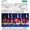 【TVがまったく報道しないこと】米大統領が日本国首相の誕生日をお祝い。そして、韓国の裏切りを査問(さもん)したこと
