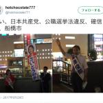 【共産党の選挙違反1】共産党が、すでに、あちこちで始めた選挙違反(写真あり)?