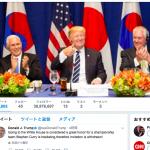 【マスコミが隠している動画】アメリカ合衆国大統領が、国連でまっさきに日本の総理大臣にかけつける場面