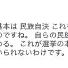 【衆議院解散】日本国民の民族自決に向けて:20代は必ず選挙にいくこと