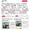 【武装難民】また朝日新聞が流したウソのニュース:朝日新聞は北朝鮮のため日本の世論工作をしているのですか?