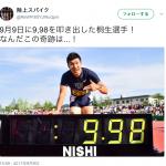 【日本人初】陸上100メートル、桐生選手9秒98を出す