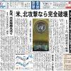 放送局がいやがらせして、首相の国連演説が放送されません。そしてトランプ大統領の国連演説の意味を知ろう