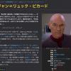 【在校生向け】大村高校とピカード艦長(新スタートレック)、そして2つのVR世界