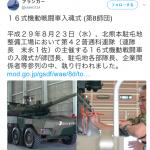 陸自第8師団(熊本)でいよいよ16式機動戦闘車の入魂式。第4師団 第16普通科連隊(大村)はいつ?