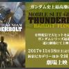 ガンダムサンダーボルト bandit flower 11月8日から劇場公開