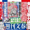 自民党・野田聖子議員は朝鮮人?夫は反社(反社会的勢力)で前科二犯の元暴力団員