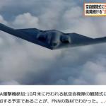 10/29航空自衛隊観閲式で、初めて日本上空を飛ぶことになった米B2ステルス爆撃機