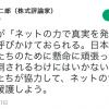 日本を守るため、ネットの力で事実を発信しよう!TV・新聞にだまされないように