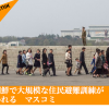 【開戦前】北朝鮮で大規模な避難訓練実施