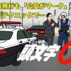 【イニシャル志位・頭文字C】公安にマークされ、危険な政党・共産党:党首が自らTVに告白