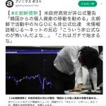 【開戦前】米政府高官が非公式に警告:韓国からの個人資産の移動を勧(すす)める