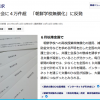 朝鮮学校ベッタリの弁護士会はヘン?それなら弁護士会に「懲戒請求(ちょうかいせいきゅう)」、すでに4万件突破