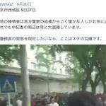 【動画】長崎のサヨク教員たちと長崎県教育委員会があこがれ続ける?中国の現状