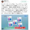 TBS(毎日新聞系列、長崎ではNBC長崎放送)、「フェイク(うそ)ニュース特集」で数字を操作し世論工作か