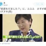 希望の党・小池ゆり子都知事、朝鮮飲みを公開されてました。そして、だまされた?民進党の前原代表
