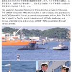 【開戦前】開戦の場合、カナダも参戦か?カナダ海軍の潜水艦、日本に寄港