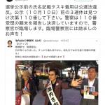 【共産党の選挙違反5】TV朝日(長崎ではNCC長崎文化放送)は、共産党の選挙違反を知って、わざと放送しているのか?