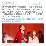 【在校生向け】カヅラカタ?宝塚はプロの女性歌劇、カヅラカタは名古屋・男子進学校の男子歌劇