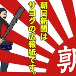 朝日新聞が一面トップで流した「天皇陛下譲位」:菅(すが)官房長官が公式に否定
