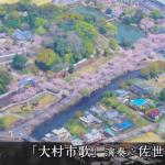 【動画】大村市と海上自衛隊大村基地の紹介:基地のある街〜大村(防衛省海上自衛隊公式)