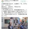 【共産党の選挙違反3】違反しているのに堂々と名前入りのタスキがけで行進(動画あり)