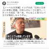 ノーベル文学賞の英国籍イシグロ氏、ノーベル財団の公式発表で日本になっています