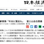 【開戦前】小野寺防衛大臣:北朝鮮情勢「年末に緊迫も」