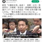 新党・立憲民主党は「左残(サザン)オールスターズ」、つまり日本の闇の集合体なのか?