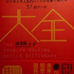 【在校生向け】その2:高校生の勉強は、時給2万3千円→すぐに勉強しよう!
