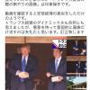 【マスコミのウソニュース】トランプ大統領の件、NHKとTV朝日(長崎ではNCC長崎文化放送)が印象操作?