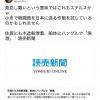 新潟県にも不審な木造船が漂着、船体には朝鮮語
