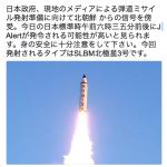 【開戦か?】11月28日、日本政府:弾道ミサイル発射、北朝鮮の信号傍受。午前6時35分前後J Alert発令の可能性(午前2時30分記)