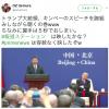 はっきりしているトランプ大統領:習近平主席のスピーチを腕組みしながら聴き、拍手は2回、握手は5秒
