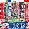 【週刊文春】立憲民主党、初鹿明博(はつしかミョンパク?)議員に強制わいせつ疑惑