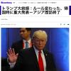 【開戦前】トランプ大統領の重大発表、米国東部時間で15日(日本時間は16日)。注目です