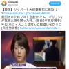 韓国人テロリストに日本大使が襲われたのに、民主党(立憲民主党)は、見て見ぬふりだった?