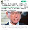 日経新聞が配信したウソニュース