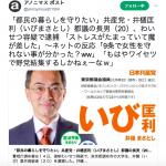 憲法9条だけ守り、ほかのルールが守れない日本共産党?